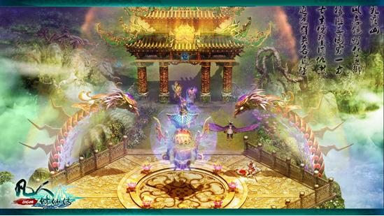 凡人修仙传 12月3日第二次封测正式开启